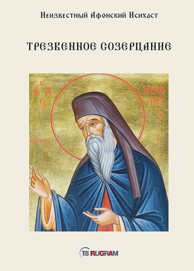 Неизвестный Афонский Исихаст - Трезвенное созерцание обложка книги