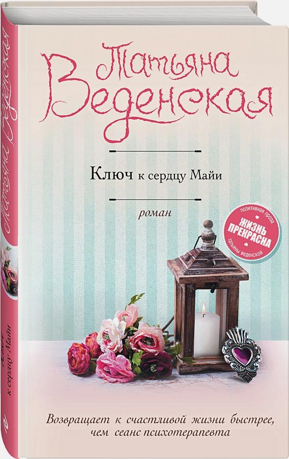 Татьяна Веденская - Ключ к сердцу Майи обложка книги