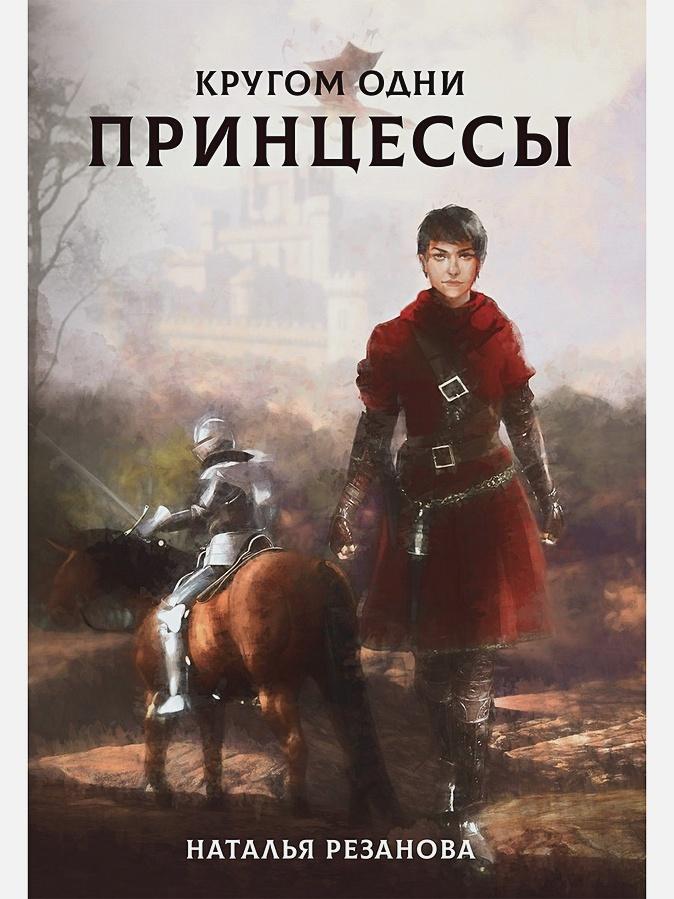 Резанова Н. - Кругом одни принцессы обложка книги