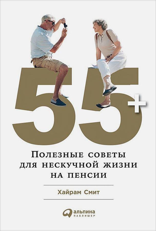 Смит Х. - 55+: Полезные советы для нескучной жизни на пенсии обложка книги
