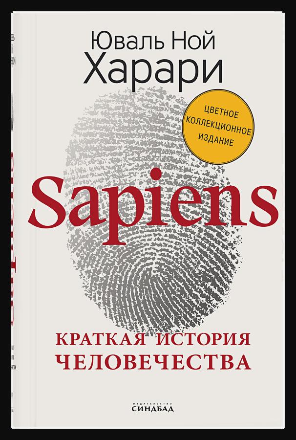Харари Ю.Н. - Sapiens. Краткая история человечества (Цветное коллекционное издание с подписью автора) обложка книги