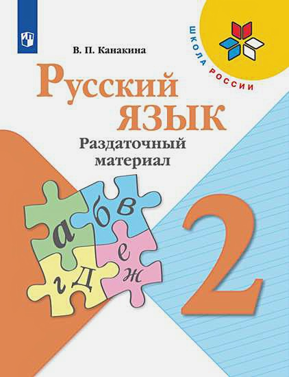 Канакина В. П. - Канакина. Русский язык. Раздаточный материал. 2 класс /ШкР обложка книги