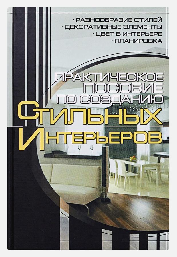 Мурзина А.С. - Прак.пособие по созданию стильных интерьеров обложка книги