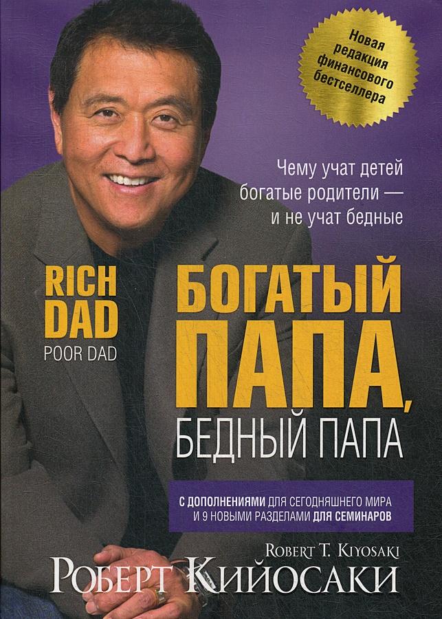 Кийосаки Р. - Богатый папа, бедный папа. Кийосаки Р. обложка книги