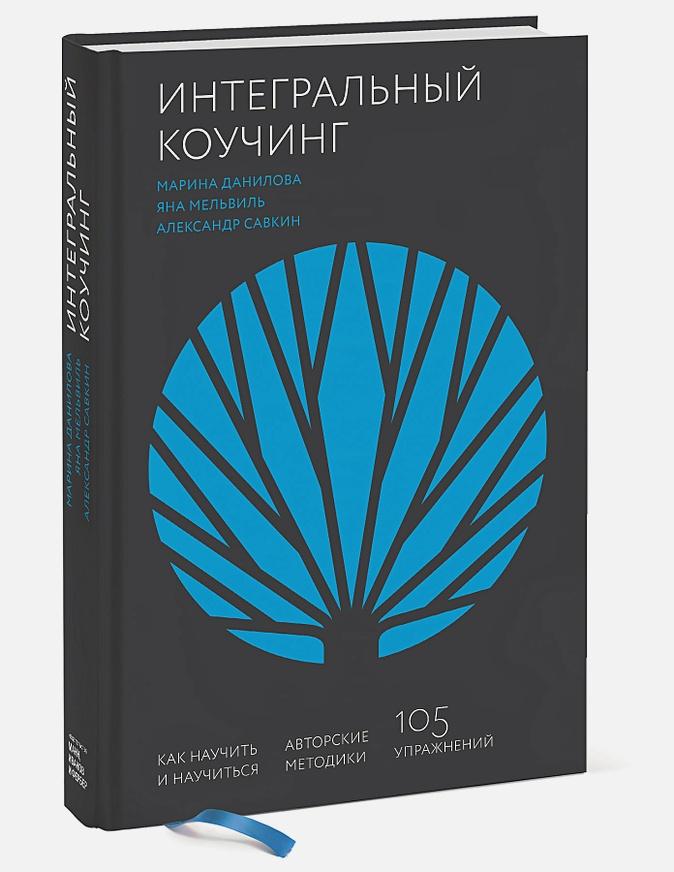 Марина Данилова, Яна Мельвиль, Александр Савкин - Интегральный коучинг. Как научить и научиться обложка книги