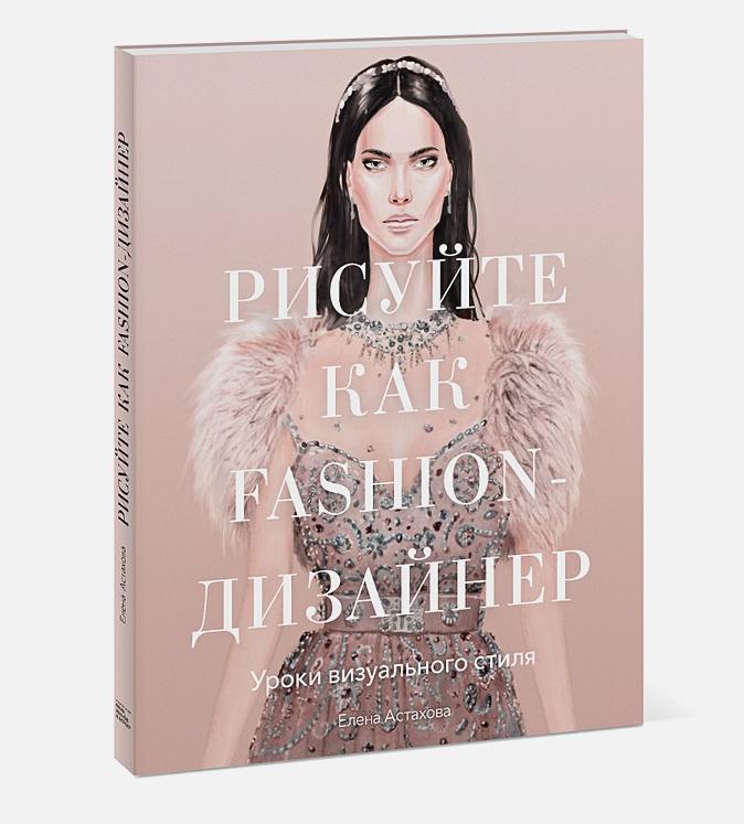 Елена Астахова - Рисуйте как fashion-дизайнер. Уроки визуального стиля обложка книги