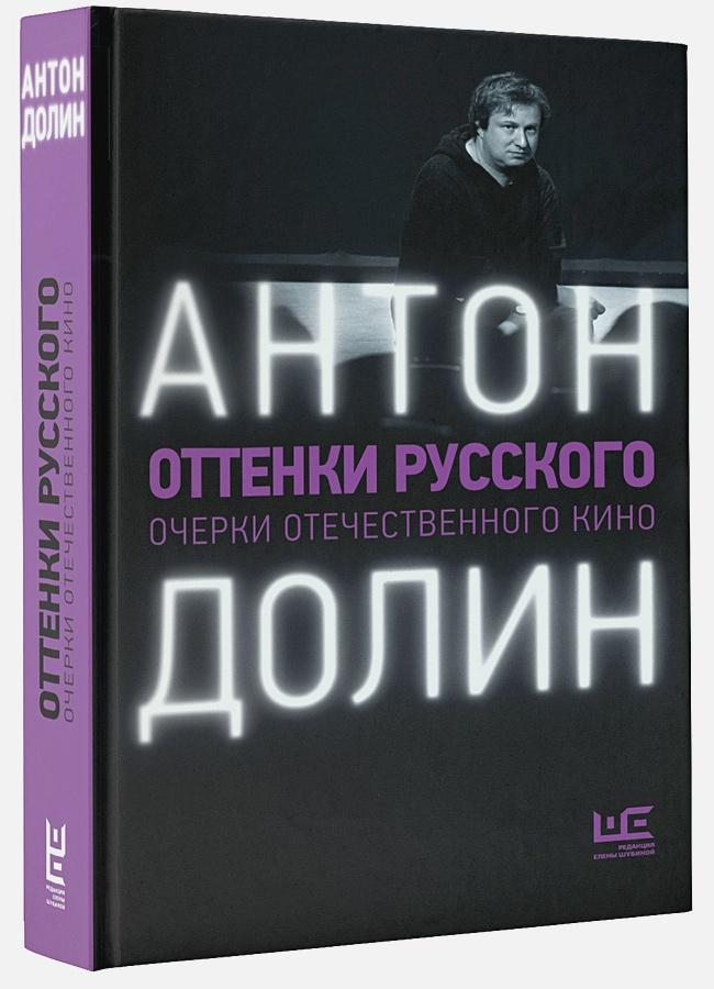 Оттенки русского Антон Долин