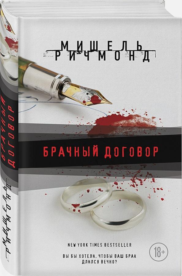 Мишель Ричмонд - Брачный договор обложка книги