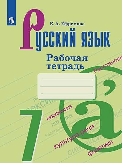 Ефремова Е. А. - Ефремова. Русский язык. Рабочая тетрадь. 7 класс обложка книги