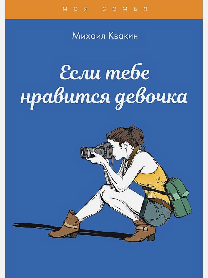 Квакин М. - Если тебе нравится девочка обложка книги