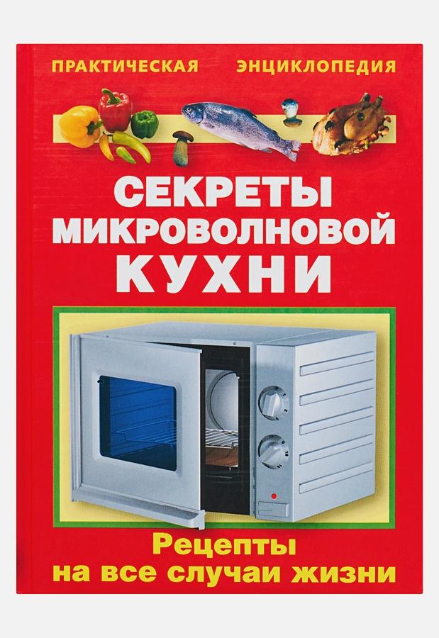 Рошаль В.М. - Секреты микроволновой кухни обложка книги