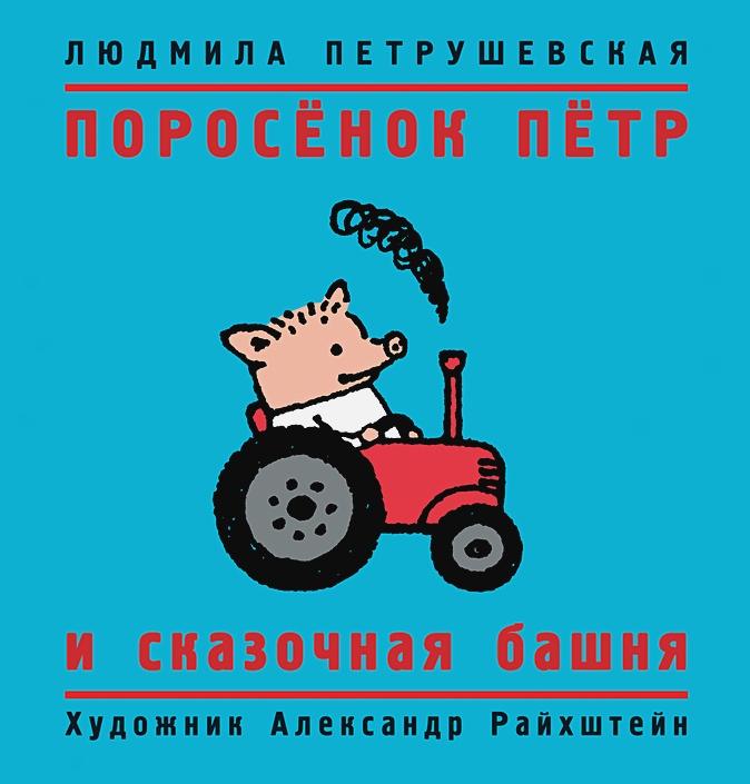 Петрушевская Л. С. - Поросёнок Пётр и сказочная башня обложка книги