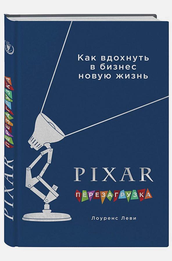 Лоуренс Леви - PIXAR. Перезагрузка. Как вдохнуть в бизнес новую жизнь обложка книги