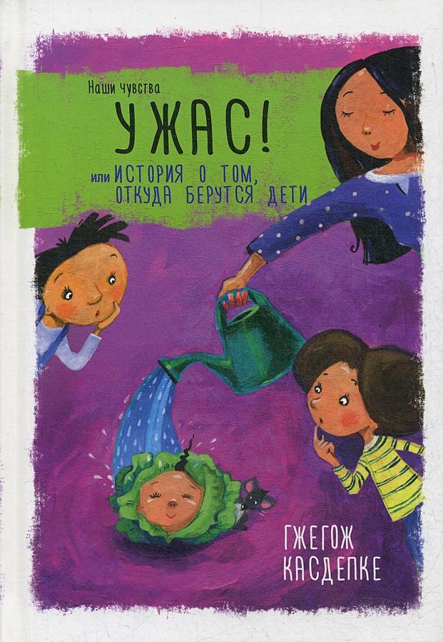 Касдепке Г. - Ужас! или История о том, откуда берутся дети обложка книги