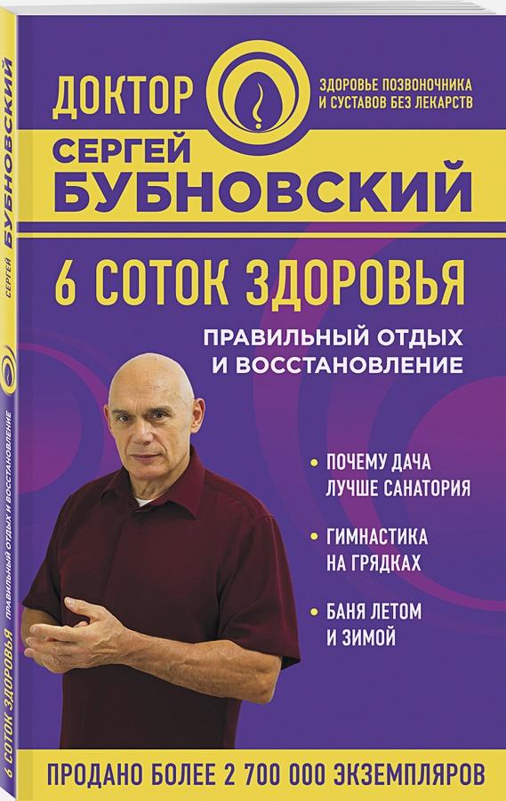 Сергей Бубновский - 6 соток здоровья. Правильный отдых и восстановление круглый год обложка книги