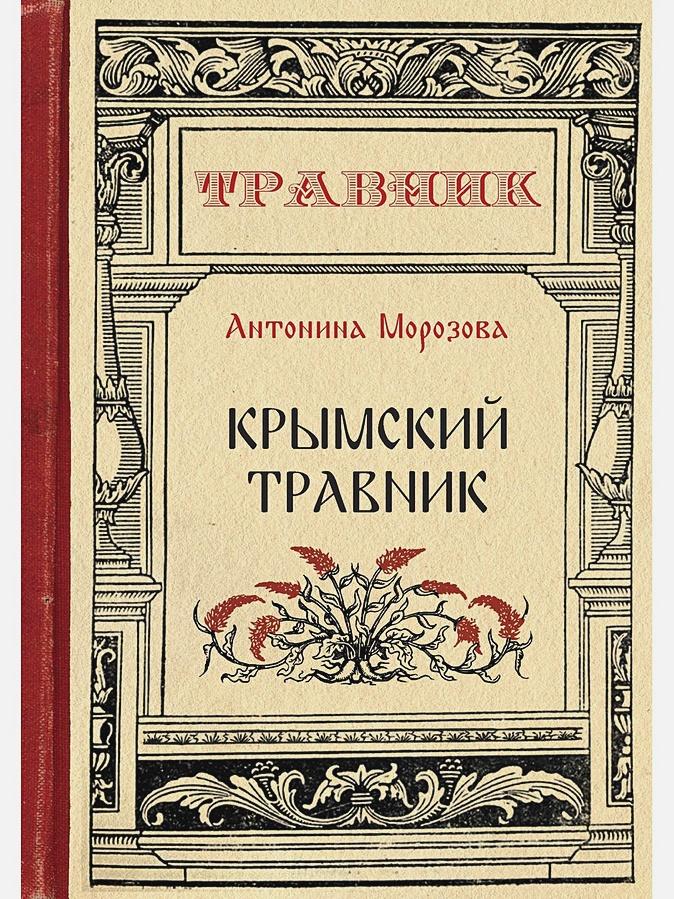 Морозова А. - Крымский травник обложка книги