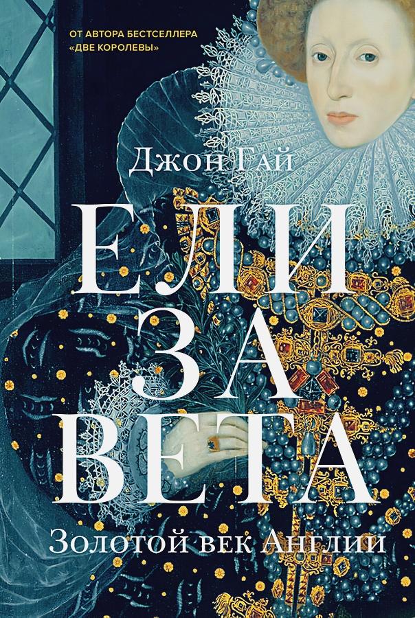 Гай Дж. - Елизавета. Золотой век Англии обложка книги
