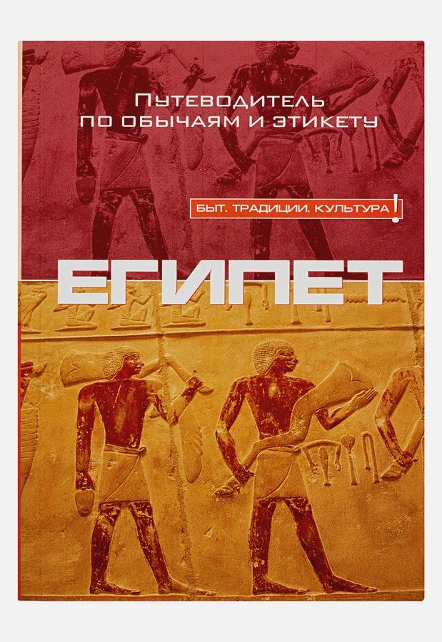 Томалин Б. - Египет обложка книги