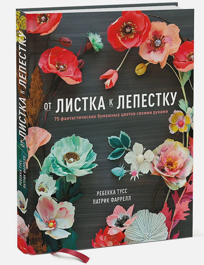 Ребекка Тусс, Патрик Фаррелл - От листка к лепестку. 75 фантастических бумажных цветов своими руками обложка книги