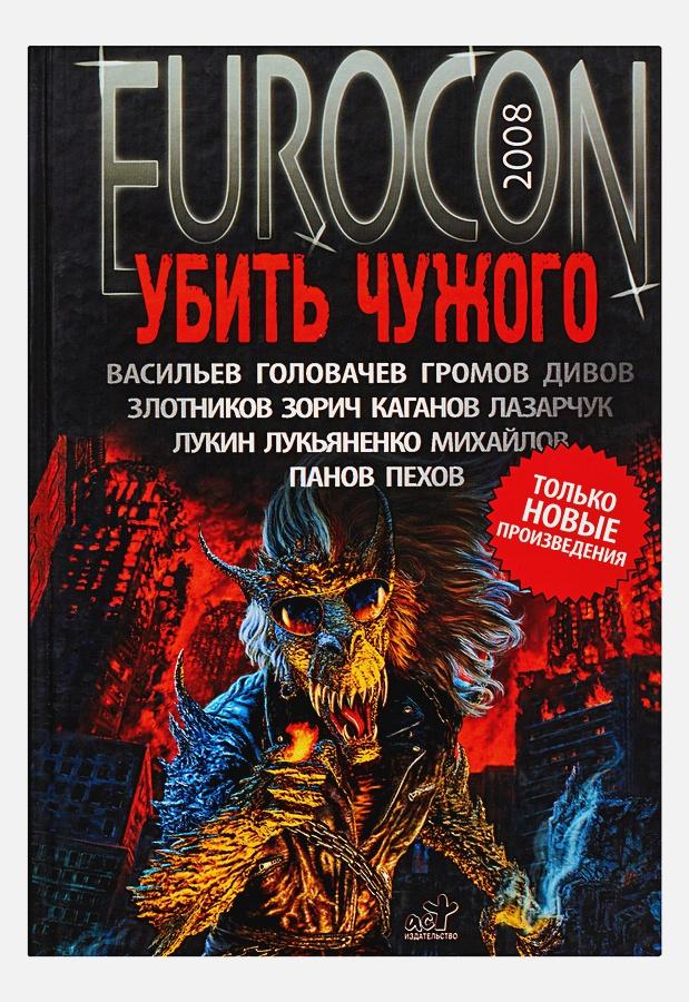 Синицын А. - Еврокон 2008: Убить чужого обложка книги