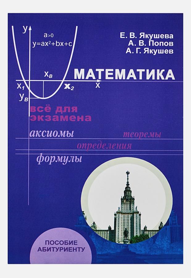 Якушева Е.В. - Математика. Все для экзамена обложка книги