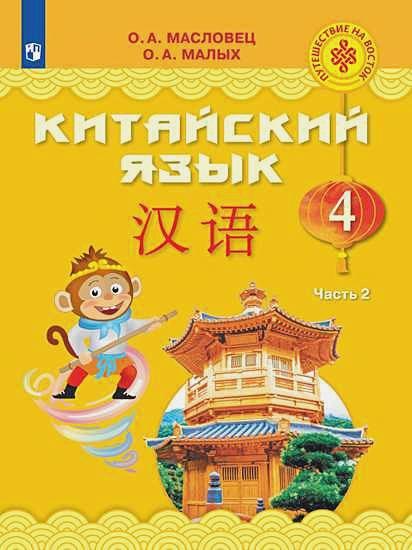 Масловец О.А. - Масловец. Китайский язык. 4 класс. В двух частях. Часть 2. Учебное пособие обложка книги