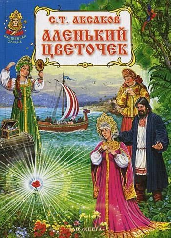 Аксаков Сергей Тимофеевич - Аленький цветочек обложка книги