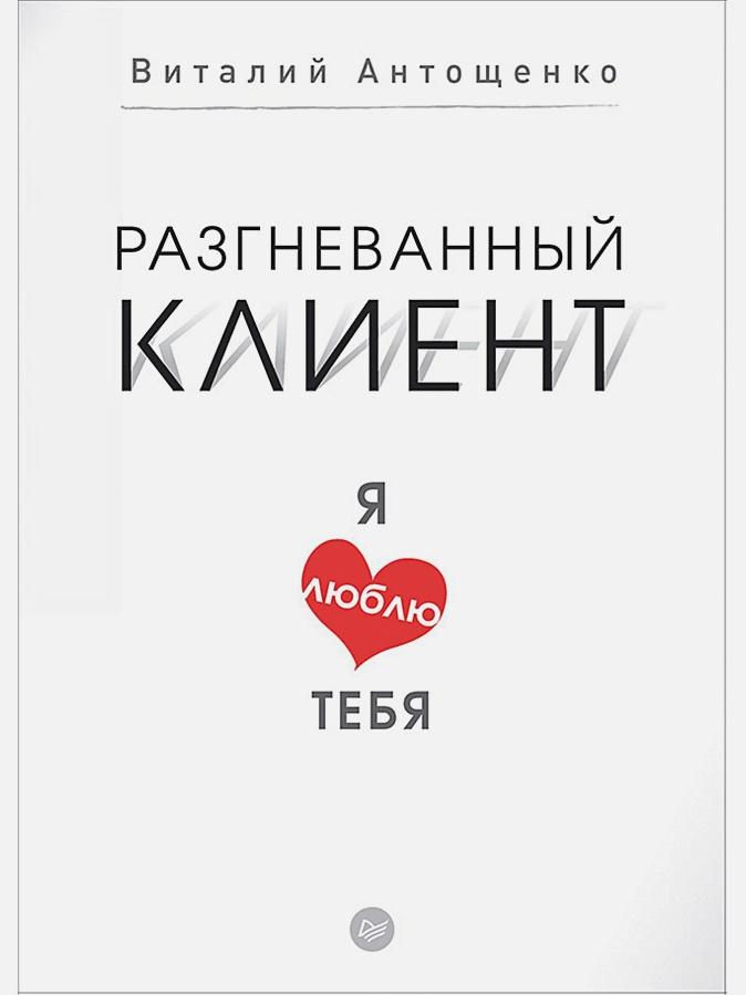 Антощенко В А - Разгневанный клиент, я люблю тебя обложка книги