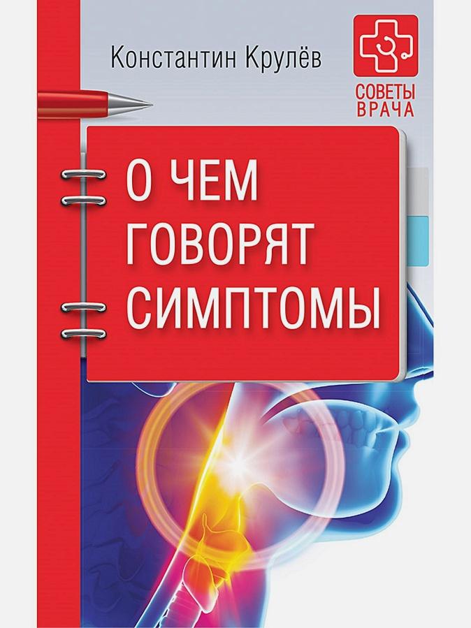 Крулев К А - О чем говорят симптомы обложка книги