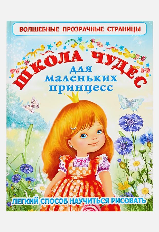 Кузнецова А.О. - Школа чудес для маленьких принцесс обложка книги