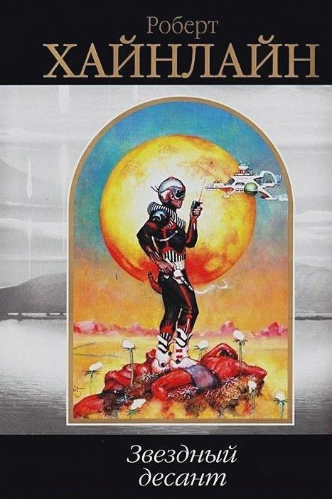 Хайнлайн Р. - Звездный десант обложка книги
