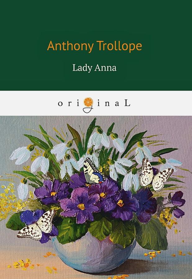 Trollope A. - Lady Anna = Леди Анна обложка книги