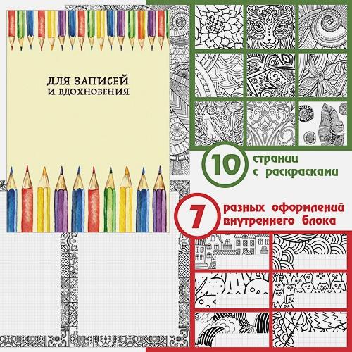 Paper Art. Разноцветное настроение (A4, 80л. Творческий-диз. блок)
