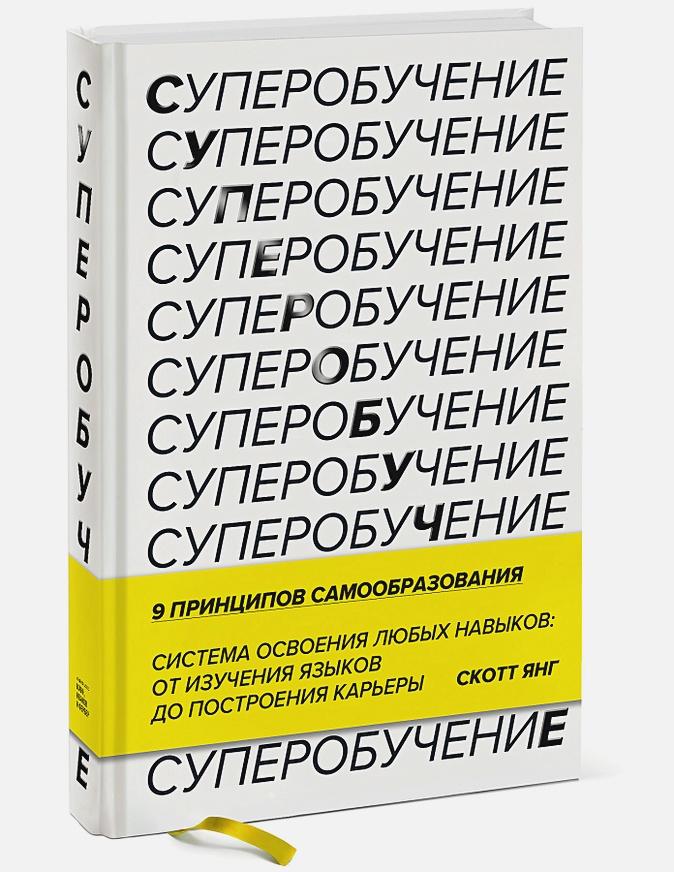 Скотт Янг - Суперобучение. Система освоения любых навыков: от изучения языков до построения карьеры обложка книги