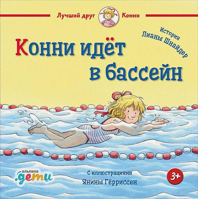 Шнайдер Л. - Конни идёт в бассейн обложка книги