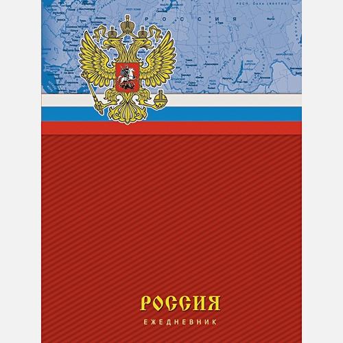 Государственная символика. Россия (А6, 160л.)