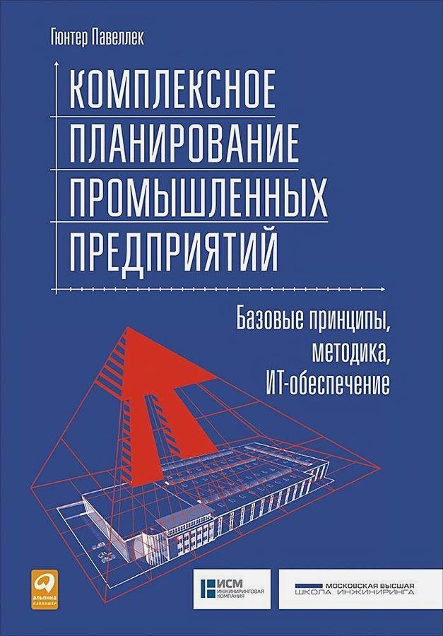 Павеллек Г. - Комплексное планирование промышленных предприятий: Базовые принципы, методика, ИТ-обеспечение обложка книги