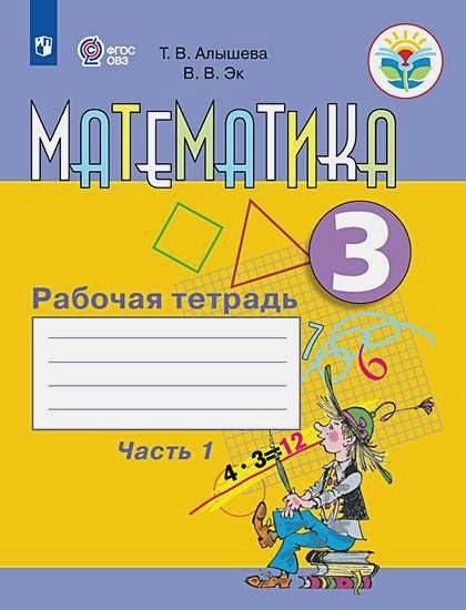 Алышева Т.В., Эк В.В. - Алышева. Математика. 3 кл. в 2-х ч. Ч.1 Р/т. (VIII вид) обложка книги