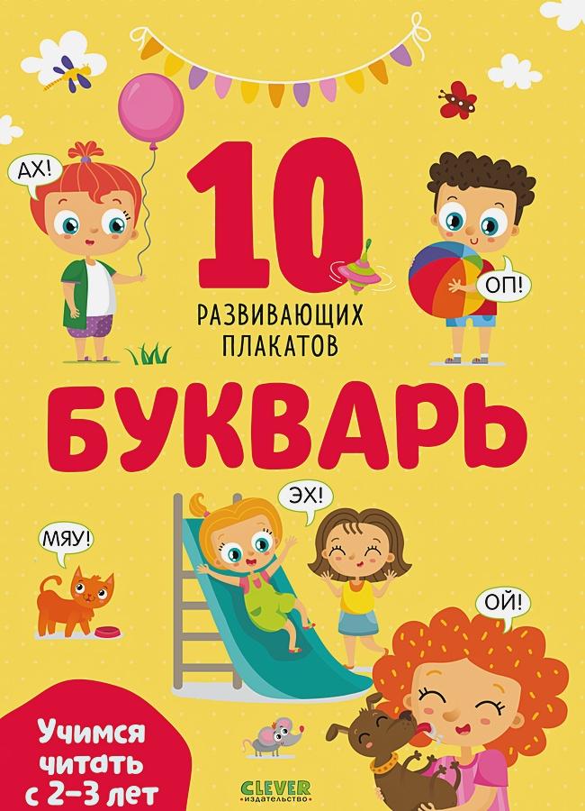 Букварь. Учимся читать с 2-3 лет. 10 развивающих плакатов