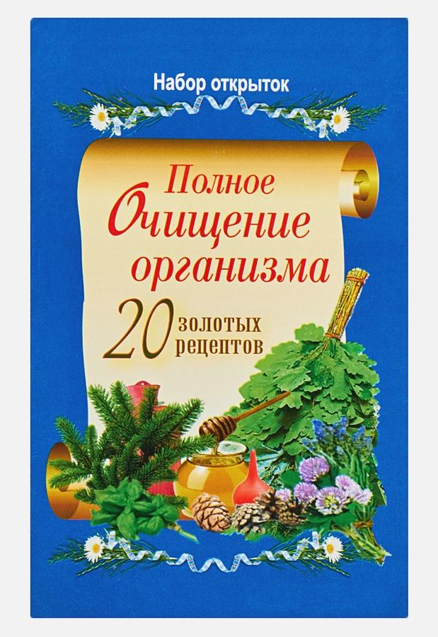 """ООО """"Прайм-Еврознак"""" - Полное очищение организма. 20 золотых рецептов обложка книги"""