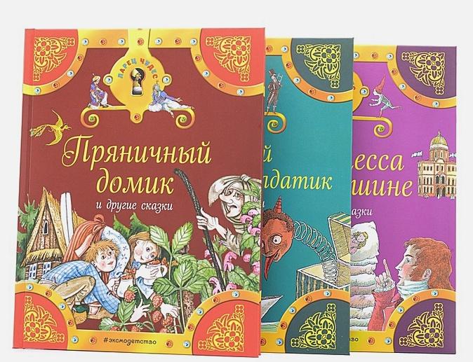Принцесса на горошине и другие сказки (комплект из трех книг)