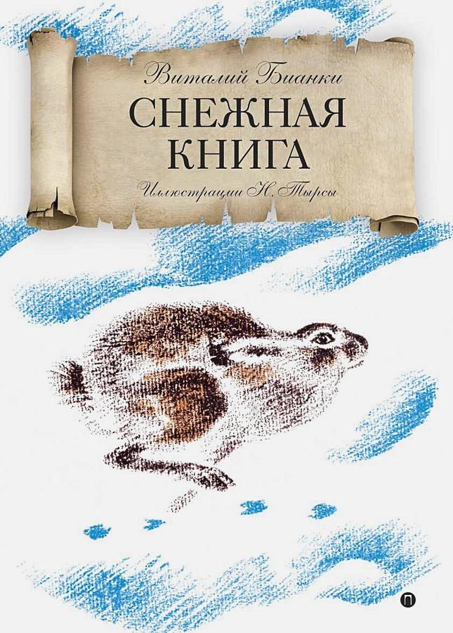 Бианки В. - Снежная книга: рассказы. Бианки В. обложка книги
