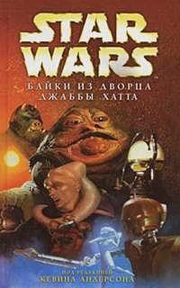 Звездные Войны: Байки из дворца Джаббы Хатта