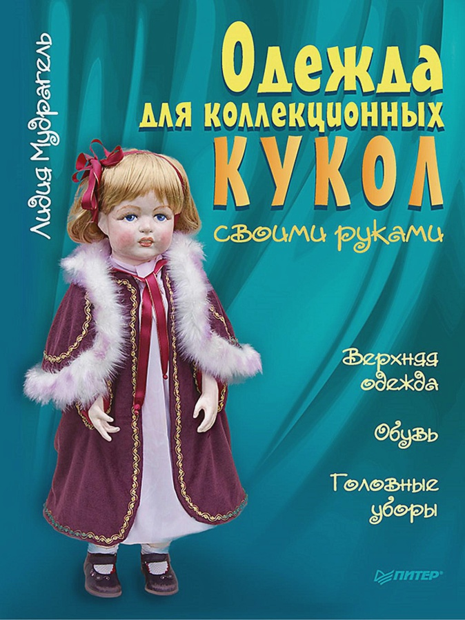 Мудрагель Л - Одежда для коллекционных кукол своими руками. Верхняя одежда. Обувь. Головные уборы обложка книги