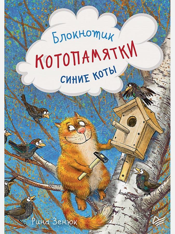 Зенюк И В - Блокнотик Котопамятки. Синие коты обложка книги