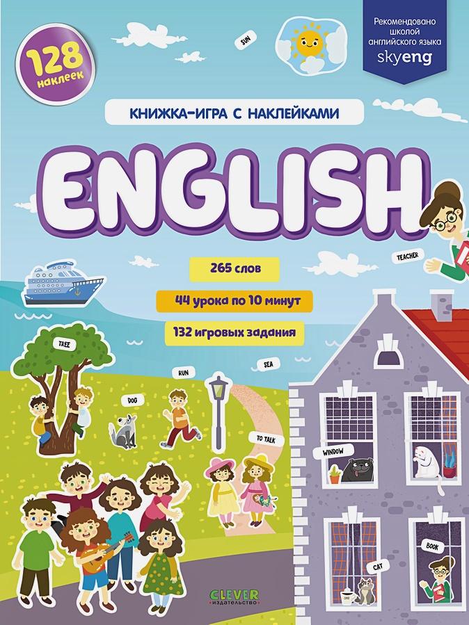 Славина Надя - English. Книжка-игра с наклейками обложка книги
