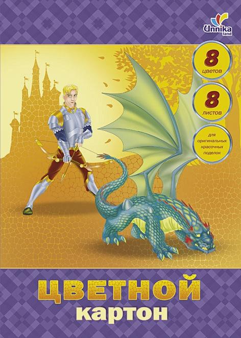 Рыцарь и дракон. Дизайн 2 А4 8л. 8цв.