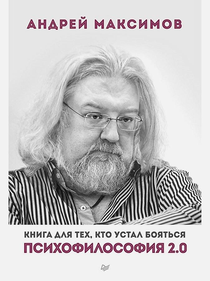Максимов А М - Психофилософия 2.0. Книга для тех, кто устал бояться обложка книги