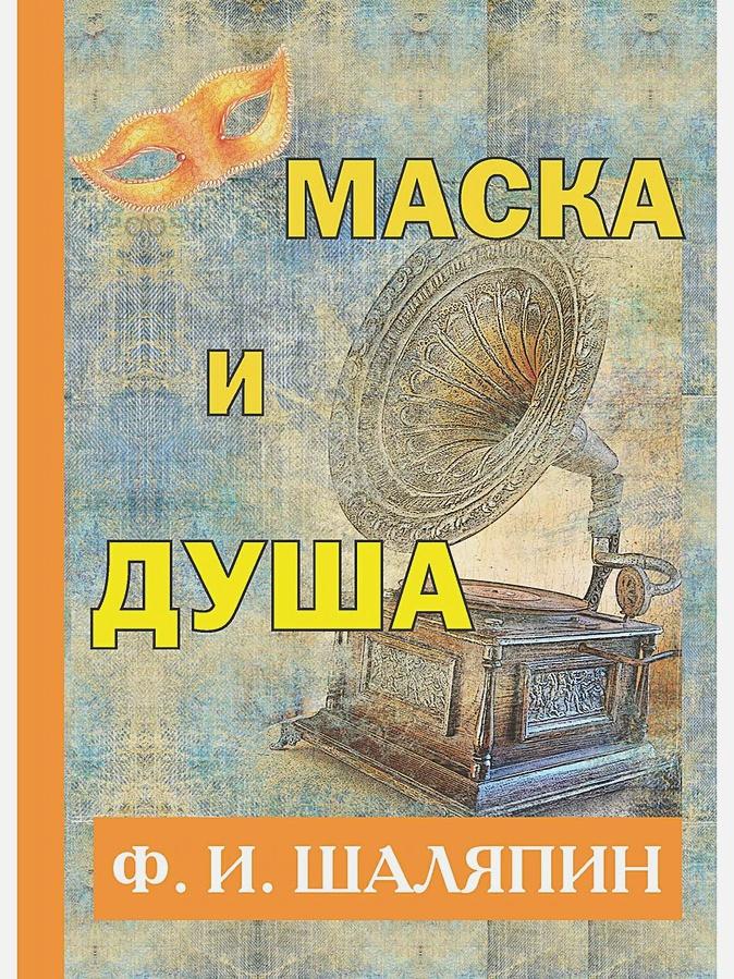 Шаляпин Ф.И. - Маска и душа обложка книги