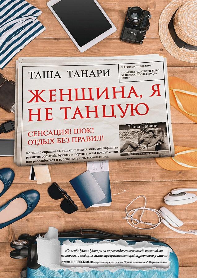 Танари Т. - Женщина, я не танцую обложка книги